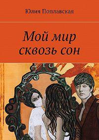 Юлия Поплавская -Мой мир сквозьсон. Фантастика
