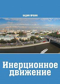 Вадим Пряхин -Инерционное движение