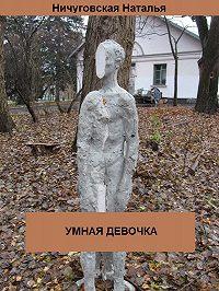 Ничуговская Наталья -Умная девочка