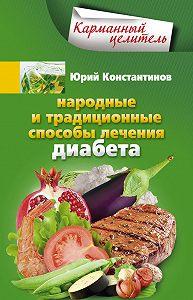 Юрий Константинов -Народные и традиционные способы лечения диабета