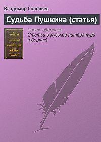 Владимир Сергеевич Соловьев -Судьба Пушкина (статья)
