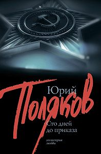 Юрий Поляков -100 дней до приказа (сборник)