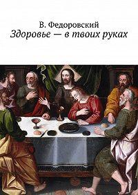 В. Федоровский -Здоровье– втвоих руках