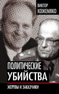 Виктор Кожемяко - Политические убийства. Жертвы и заказчики