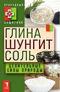 Ю. Николаева -Глина, шунгит, соль. Целительные силы природы