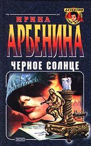 Ирина Арбенина -Черное солнце