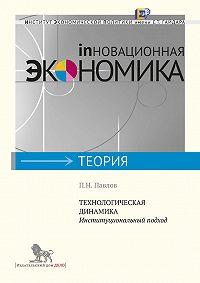 П. Павлов -Технологическая динамика. Институциональный подход