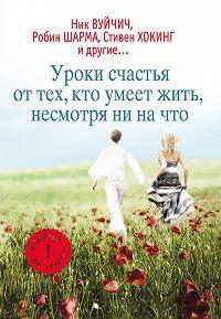 Екатерина Мишаненкова - Уроки счастья от тех, кто умеет жить несмотря ни на что