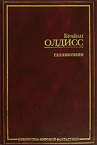 Брайан Олдисс -Гелликония: приложения