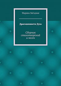 Марина Звёздная -ДрагоценностиДуха. Сборник стихотворений ипесен