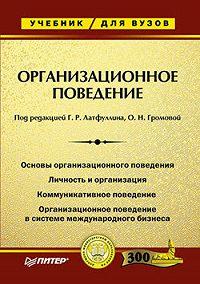 Ольга Громова -Организационное поведение. Учебник для ВУЗов