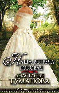Анастасия Туманова -Наша встреча роковая