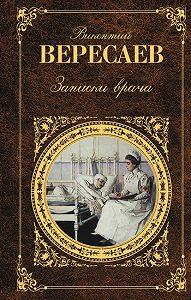 Викентий Вересаев -Записки врача