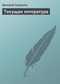 Дмитрий Аверкиев -Текущая литература