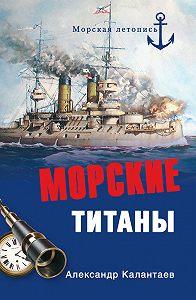Александр Калантаев - Морские титаны