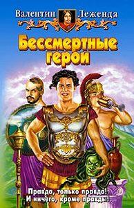 Валентин Леженда -Бессмертные герои