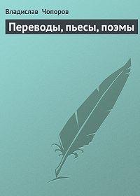 Владислав Чопоров -Переводы, пьесы, поэмы