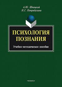Наталья Попрядухина -Психология познания