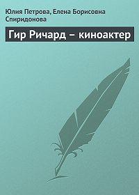 Елена Борисовна Спиридонова -Гир Ричард – киноактер