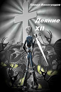 Павел Виноградов - Деяние XII