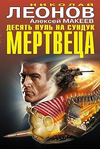 Николай Леонов -Десять пуль на сундук мертвеца (сборник)