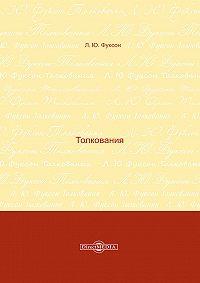 Леонид Фуксон -Толкования