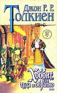 Джон Толкин -Хоббит, или Туда и обратно (пер. В.А. Маториной)
