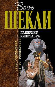 Роберт Шекли - Лабиринт Минотавра (сборник)