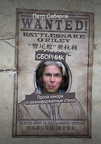 Петр Саберов - Сборник