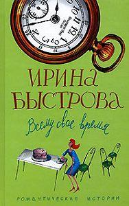 Ирина Быстрова - Всему свое время