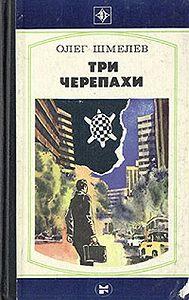 Олег Шмелев - Три Черепахи