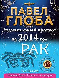Павел Глоба -Рак. Зодиакальный прогноз на 2014 год