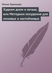 Илона Одинцова - Худеем днем и ночью, или Методики похудения для ленивых и настойчивых