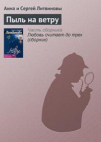 Анна и Сергей Литвиновы -Пыль на ветру