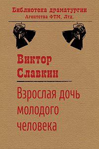 Виктор Славкин -Взрослая дочь молодого человека
