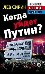 Лев Сирин -Когда уйдет Путин?