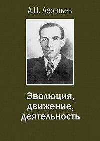 А. Н. Леонтьев -Эволюция, движение, деятельность