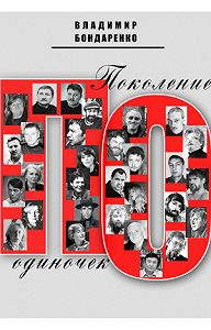 Владимир Бондаренко -Поколение одиночек