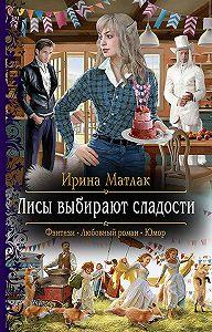 Ирина Матлак -Лисы выбирают сладости