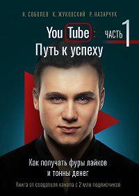 Николай Соболев -YouTube: Путь куспеху. Часть1. Как получать фуры лайков итонны денег