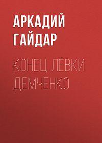 Аркадий Гайдар -Конец Лёвки Демченко