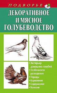 Артем Винюков -Декоративное и мясное голубеводство
