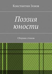 Константин Зонов -Поэзия юности. Сборник стихов