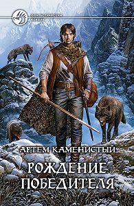 Артем Каменистый -Рождение победителя