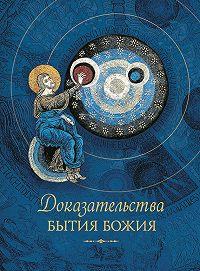 Татьяна Копяткевич -Доказательства бытия Божия