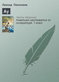 Леонид Пантелеев -Ау
