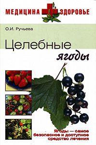 Оксана Ручьева - Целебные ягоды