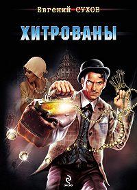 Евгений Сухов - Хитрованы