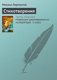 Михаил Лермонтов -Стихотворения