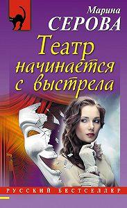 Марина Серова -Театр начинается с выстрела